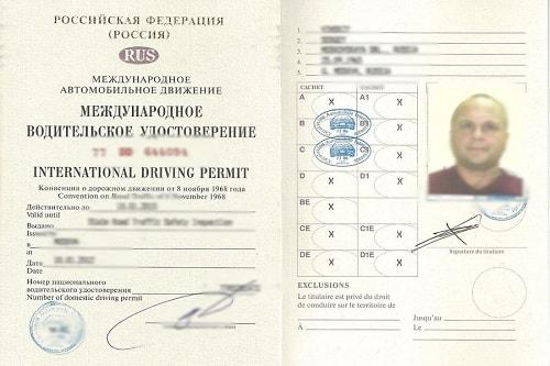 Образец МВУ выдаваемого в РФ - фото