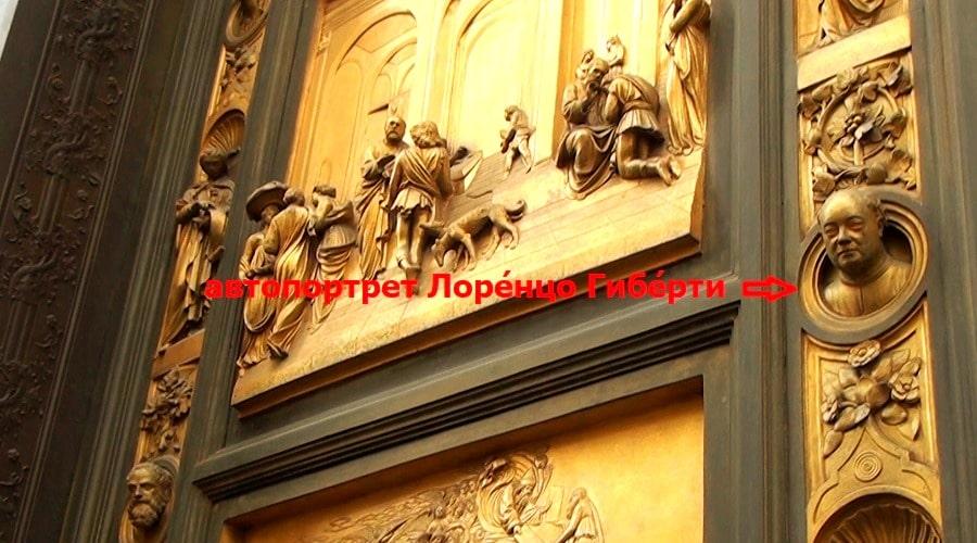 Изображения на двери Баптистерия Лоренцо Гиберти - фото- фото