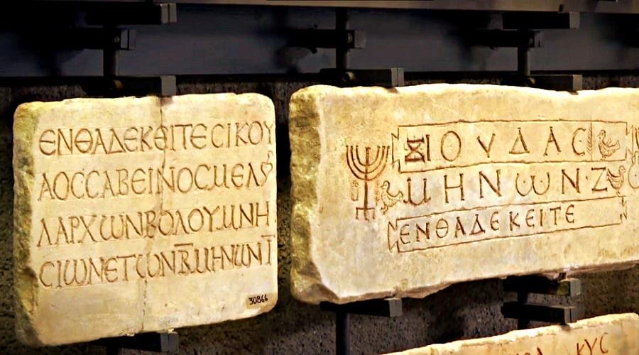 Экспонаты Еврейского музея Ватикана - фото